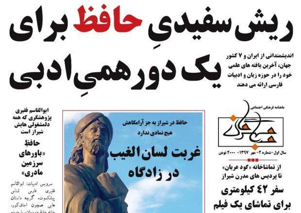 غربت حافظ در زادگاه سوژه شماره دوم مهرگان صبا شد