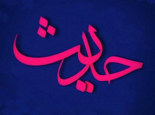 حدیثی از پیامبر(ص) درباره اینکه بزرگترین سهم را در اسلام مردم کجا دارند؟