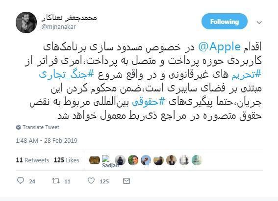 مسدودسازی اپ های ایرانی نقض حقوق بین المللی است