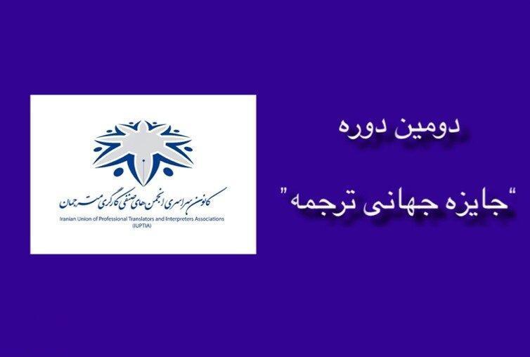 معرفی 10 نامزد نهایی جایزه جهانی ترجمه ایران