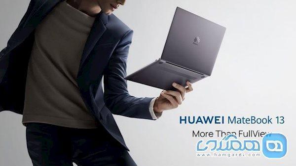 ویژگی هایی که لپ تاپ Huawei MateBook 13 را به گزینه ای ایده آل تبدیل می نماید