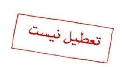 با درخواست تعطیلی مدارس اصفهان موافقت نشد