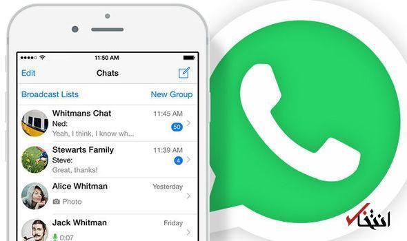 واتس اپ بیان کرد: در سایه مبارزه با اطلاعات غلط کرونایی، انتقال پیغام ها 70 درصد کاهش یافته است