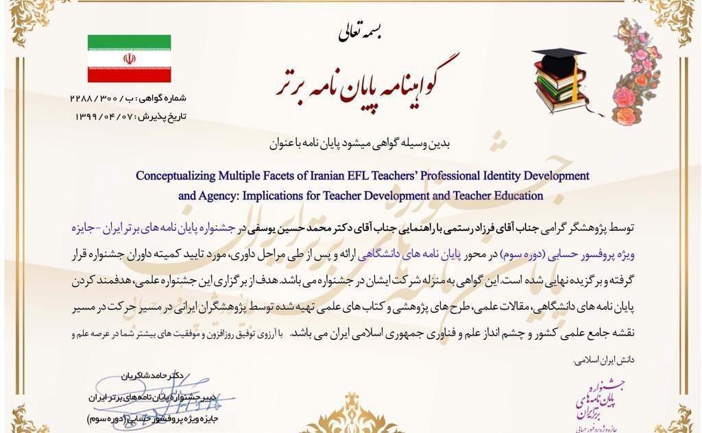 رساله دانشجوی واحد بناب در جشنواره خاتمه نامه های برتر ایران برگزیده شد
