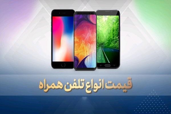 قیمت روز گوشی موبایل در 22 آذر