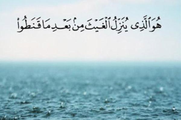 روایت دعای باران پیامبر صلی الله علیه و آله و سلّم