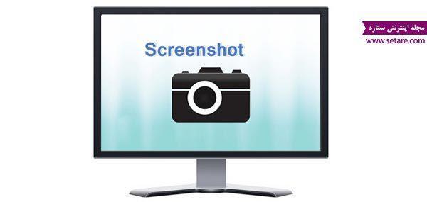 عکس دریافت از صفحه موبایل و کامپیوتر به روش های مختلف