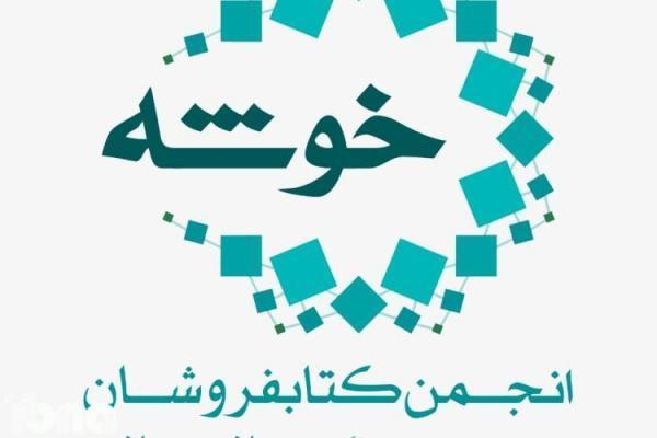 نامه 100 کتابفروش به وزیر فرهنگ و ارشاد اسلامی به دنبال تعطیلی کتابفروشی ها