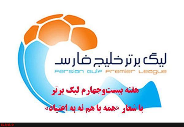 هفته بیست وچهارم لیگ برتر با شعار همه با هم نه به اعتیاد برگزار می گردد